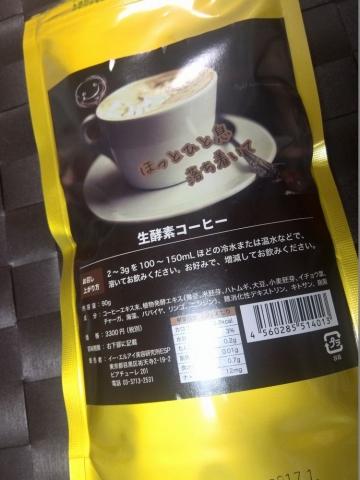 生きた酵素の生酵素コーヒー (3)