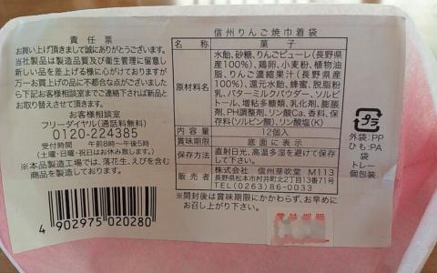 信州芽吹堂 りんご焼巾着 (5)