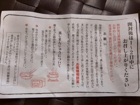 黒みつ栗まんじゅう (1)