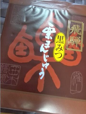 黒みつ栗まんじゅう (10)