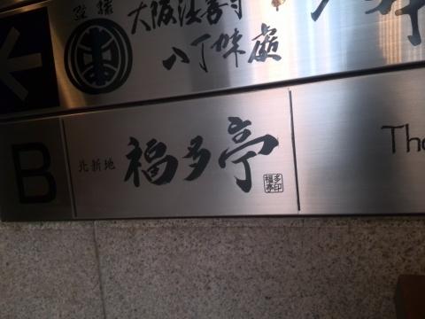 福多亭(北新地 ステーキランチ) (28)