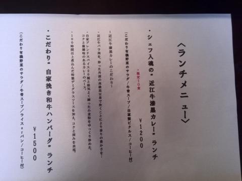 福多亭(北新地 ステーキランチ) (27)