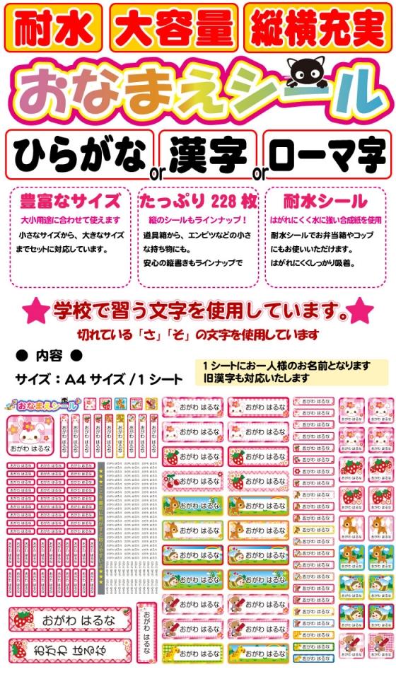 小川祥雲堂 お名前シール (4)