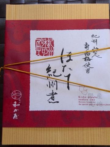 ほたて紀州煮 (2)