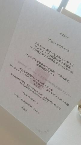 マルメゾン(阪急インターナショナル) (8)