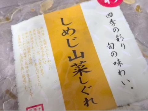 土井志ば漬本舗 (4)