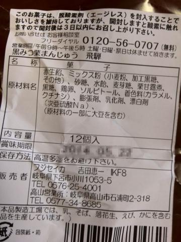 黒みつ栗まんじゅう (5)