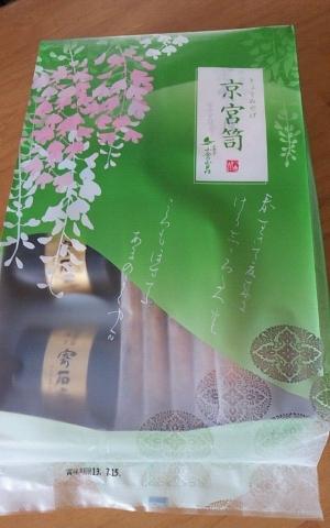 小倉山荘 (1)