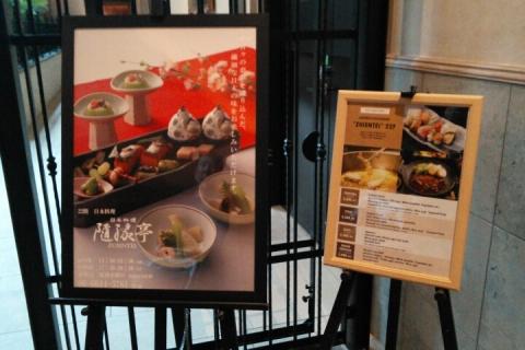 随縁亭(モントレグラスミア 和食) (5)