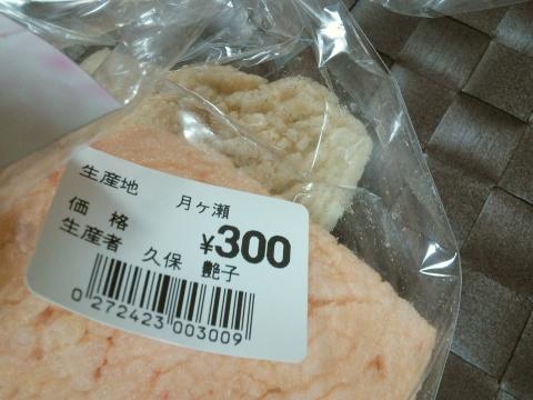 梅の郷 月ヶ瀬温泉 ふれあい市場手作りかきもち (3)