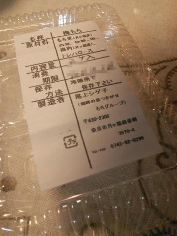 月ヶ瀬 梅餅 (4)
