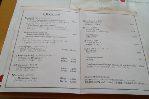 フライングトマトカフェ (3)