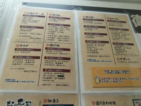 どでか寿司 (26)