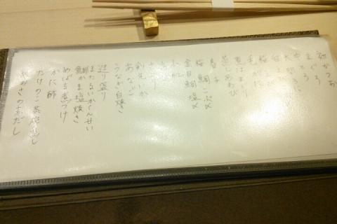 寿司処しん (1)