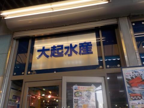 街のみなと 堺店 (22)