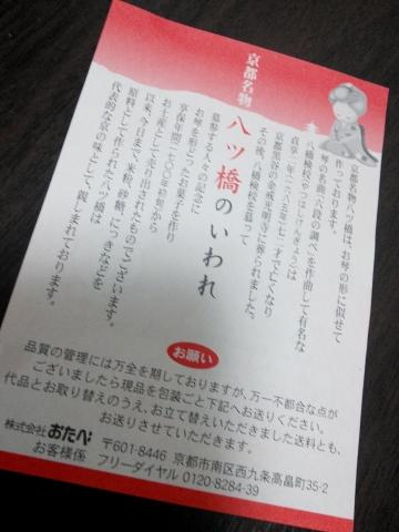 おたべ チョコレート八つ橋 (1)
