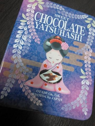 おたべ チョコレート八つ橋 (2)