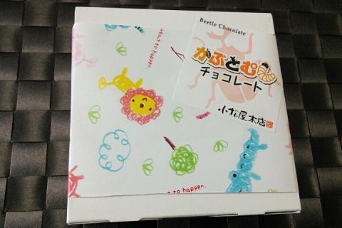 小松屋本店 ようちゅうチョコ (2)