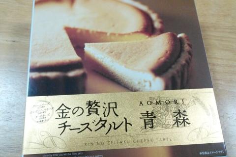 青森・金の贅沢チーズタルト (2)