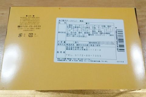 青森・金の贅沢チーズタルト (3)