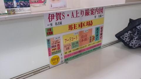 伊賀サービスエリア (8)