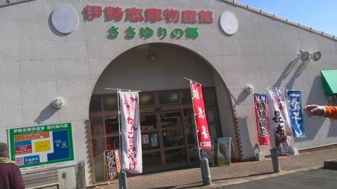 たまごまるごとプリン(北坂たまご)&道の駅伊勢志摩 (10)