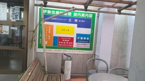 たまごまるごとプリン(北坂たまご)&道の駅伊勢志摩 (5)