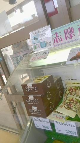 たまごまるごとプリン(北坂たまご)&道の駅伊勢志摩 (1)