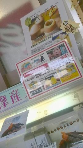 たまごまるごとプリン(北坂たまご)&道の駅伊勢志摩 (12)