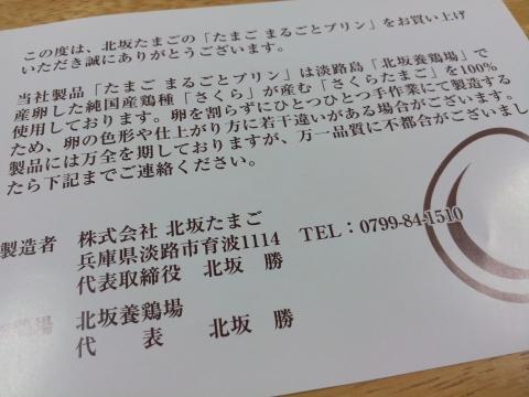 たまごまるごとプリン(北坂たまご)&道の駅伊勢志摩 (13)