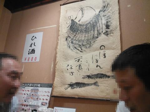 すしてつ 周坊町 (6)