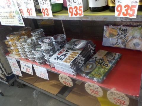かどや(堺中央綜合卸売市場) (11)