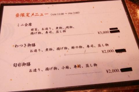 わつき ディナー 201503 (16)