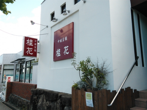 桂佳 ランチ (30)