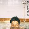 KAN 「ゆっくり風呂につかりたい」