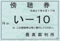 150417最高裁傍聴券