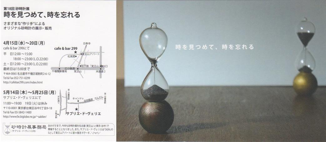 18sund のコピー