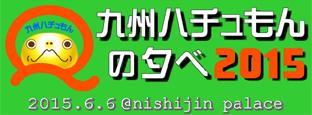 2015Qちゃん緑