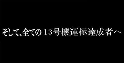 13gouki30.jpg