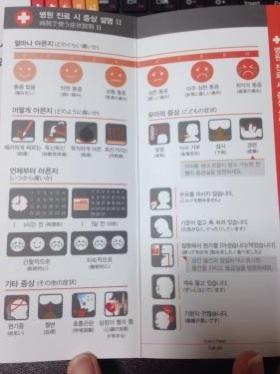 イラスト、韓国語、日本語で表示されていてとても分かりやすいです^^