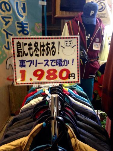 石垣島にも冬はある!!笑