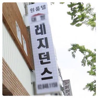 韓国の滞在先の名前でよく見かけるワンルームテル、レジデンス、リビンテル…その違いは…?