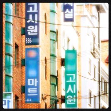 留学生の滞在先の1つである고시원(コシウォン)街を歩くと 고시원と書かれた看板も沢山目にします。