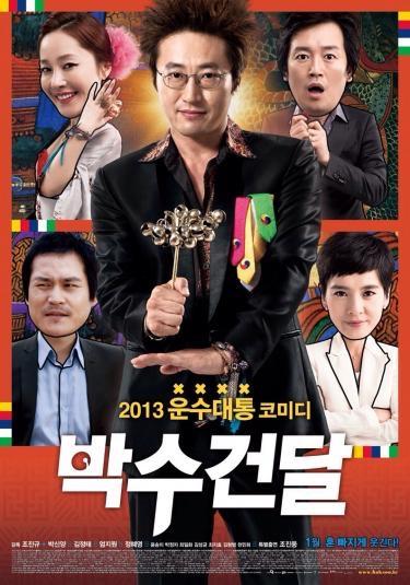 韓国映画 박수건덜