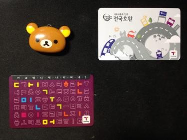 韓国であるとすごく便利!交通カード。