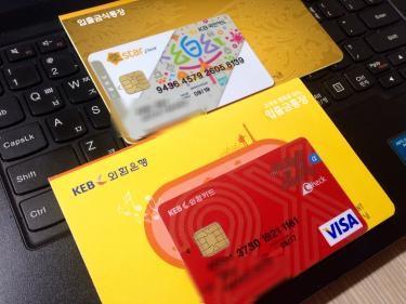 長期滞在の方は韓国で銀行口座開設も^^