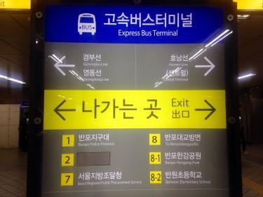 地下鉄駅からバスターミナルへ直結。はて自分の行き先は何線?