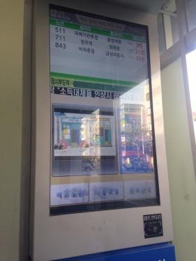 停留所にてバスの到着時間の表示と…