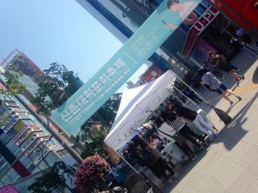 新村大学文化祭り