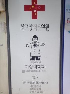 イデ駅1番2番出口の間にある小さな医院